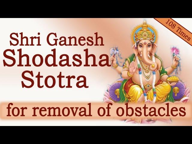 Rare Vedic Chants Shri Ganesh Shodasha Namavali Stotra 108 Times Chanting