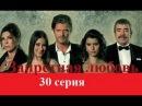 Запретная любовь 30 серия. Запретная любовь смотреть все серии на русском языке