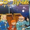 """Детский журнал """"Лучик 6+"""" ИД Литературная учеба"""