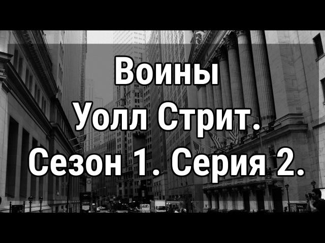 Фильм Воины Уолл Стрит Сезон 1 Серия 2 Wall Street Warriors