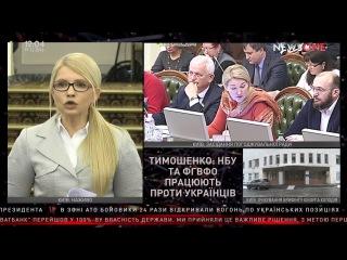"""Тимошенко: самые """"вкусные"""" куски ликвидированных банков идут в частный банк Петра Порошенко"""