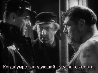 Phantom Ship 1935 / The Mystery of the Mary Celest 1935  / Корабль-призрак / Тайна Мэри Селест Rus sub (Bela Lugosi)