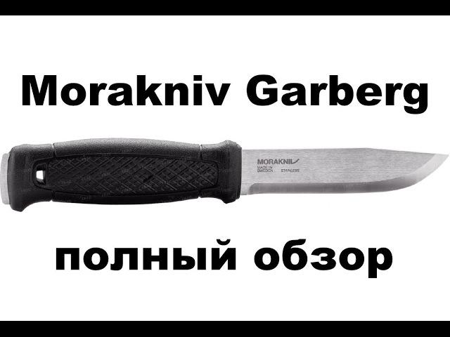 Morakniv Garberg полный обзор