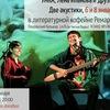 6 и 8 января - Умка, Лена Ипанова и друзья