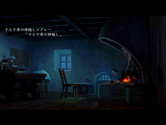Studio Ghibli Emotional Melody Cello Collection with Calcifer 作業用、睡眠用BGM、ジブリのチェロメドレー、吉卜力 22