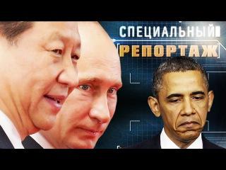 Пентагон. Китайское предупреждение  СПЕЦИАЛЬНЫЙ РЕПОРТАЖ