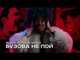 Премьера! black russian mama — бузова не пой (#бузованепой )