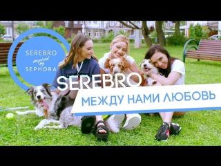 Премьера! SEREBRO / СЕРЕБРО - Между нами любовь ()