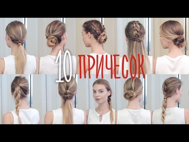 ТОП 10 САМЫХ КРАСИВЫХ ПРИЧЕСОК для ТОНКИХ волос VictoriaR