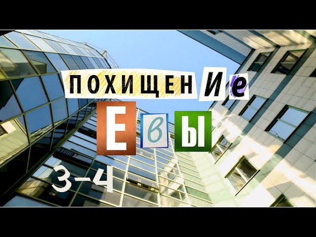 Похищение Евы 3 4 серии