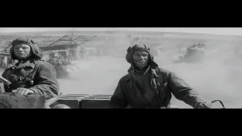 Танкисты и самоходчики (из х/ф На войне, как на войне).