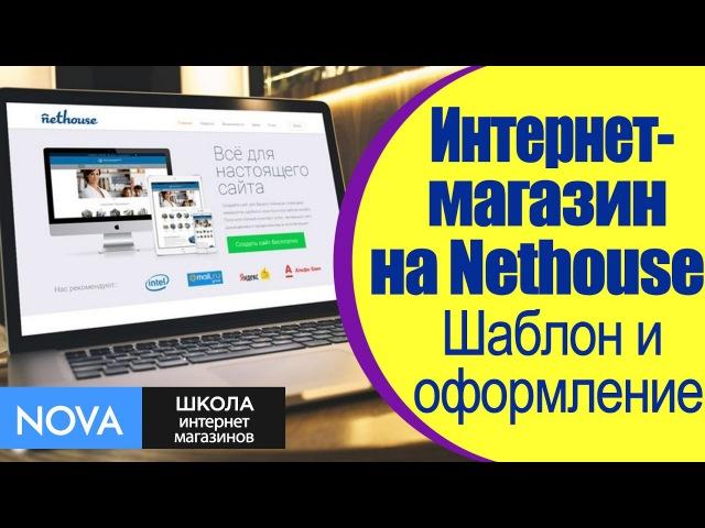 Как сделать интернет магазин на nethouse продвижение сайта вики