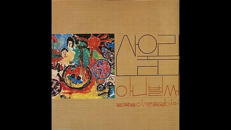 San Ul Rim - Ah! Already vol.1 (1977)