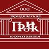 """Юридическая компания """"ПРОиск""""  г. Якутск"""
