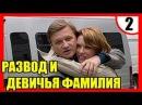 РАЗВОД И ДЕВИЧЬЯ ФАМИЛИЯ 2 серия 2016