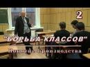 2.БОРЬБА КЛАССОВ. Понятие производства. М.В.Попов