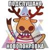 Подслушано Новопокровка