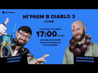 Фогеймер-стрим. Алексей Макаренков и Павел Сивяков играют в Diablo 3, часть первая