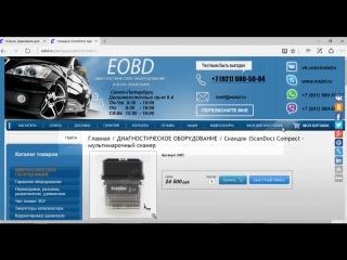 Как оформить заказ на нашем сайте www.eobd.ru (Продажа диагностики для авто и ключей зажигания)