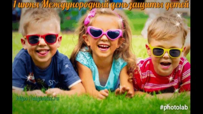 1 июня - Междунородный День Защиты Детей
