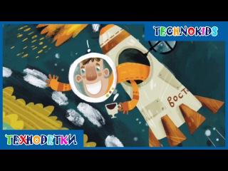 Гагарин - Первый космонавт - мультик про Гагарина для детей - Жизнь замечательных людеи. ЖЗЛ