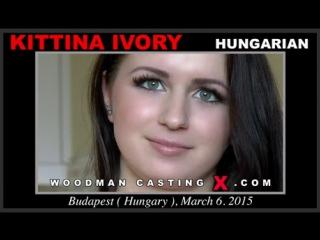 Анальный кастинг Kittina Ivory по самые яйца (Woodman Casting, anal, dp)