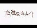 [AnimeOpend] Koi to Senkyo to Chocolate 1 Opening (NC) [Любовь, выборы и шоколад 1 Опенинг] (720p HD)