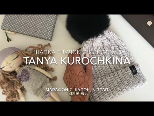 Шапка №6. Чулок с изюмом by Tanya Kurochkina. Вязание. Мастер Класс. Knit. Cap.
