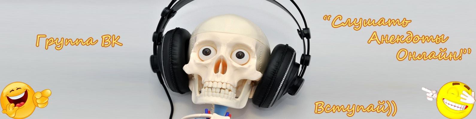 Аудио Анекдот Про