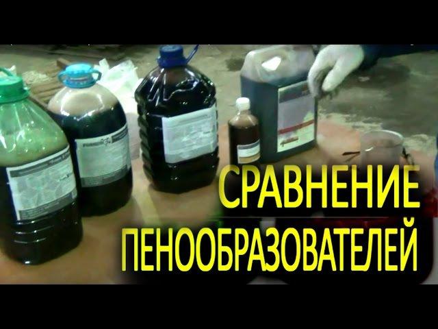 Сравнение 3 Пенообразователи для пенобетона Производство пенобетона