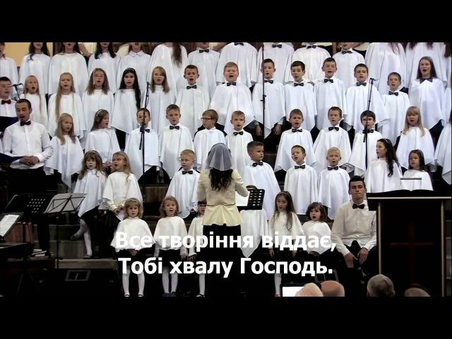II Конгрес ХВЄ Молодіжнийдитячий хор Небеса тебе хвалятьНаш Бог - всемогутній