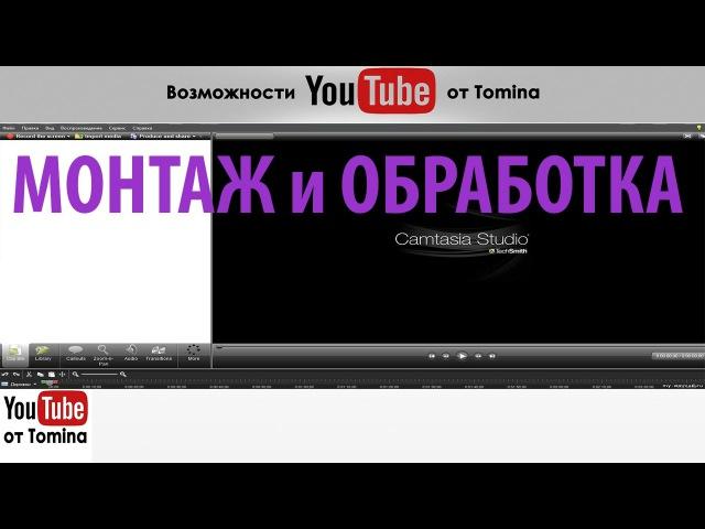Монтаж и обработка видео в программе Camtasia Studio. Монтаж видео для новичков в Камта ...
