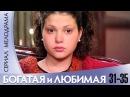 Сериал БОГАТАЯ и ЛЮБИМАЯ 31-35 серии