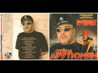 Спартак Арутюнян «Маленькая Стерва»2004