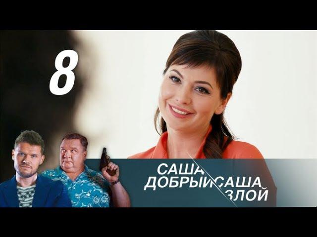 Саша добрый Саша злой. 8 серия 2016 . Детектив @ Русские сериалы