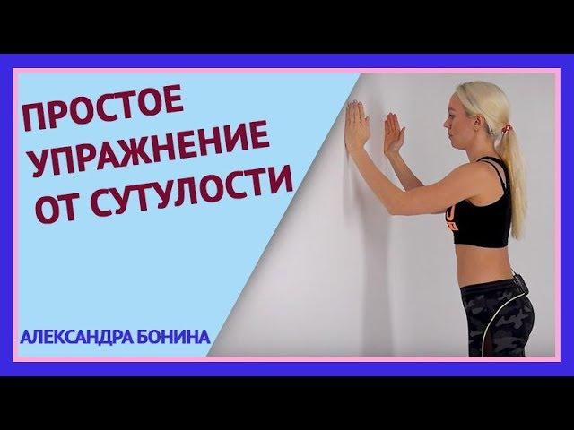 ►Простое УПРАЖНЕНИЕ ОТ СУТУЛОСТИ Растяжка грудных мышц и передней поверхности плеча