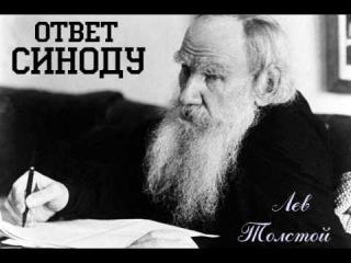 Лев Николаевич Толстой. ОТВЕТ НА ОПРЕДЕЛЕНИЕ СИНОДА (1901)