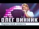 Олег Винник — Здравствуй невеста