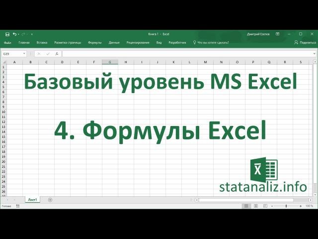 4 Формулы Excel