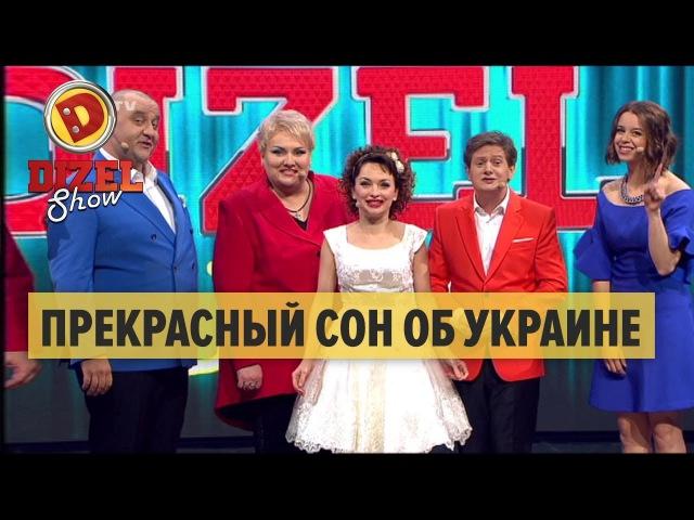 Песня Виктории Булитко про Украину прекрасный сон Дизель Шоу 2017 ЮМОР ICTV