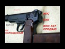 пистолет Стечкина АПС охолощенный схп впо-527 продажа в спб санкт петербурге пите...