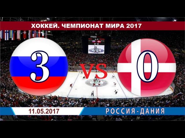 ЧМ 2017 Россия Дания 3 0 11 05 2017