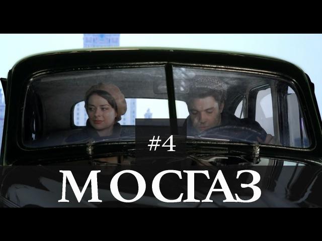 Мосгаз 4 серия