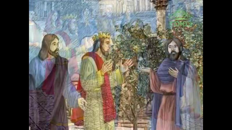 Апп от 70 ти Иасон и Сосипатр Керкира дева и иные с ними пострадавшие I Мульткалендарь 11 мая