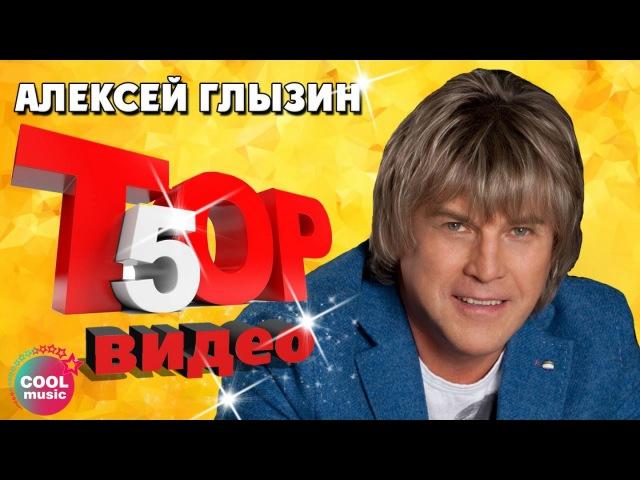 Алексей Глызин ТОП 5 Видео Лучшие песни