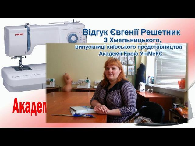 Відгук Євгенії Решетник з Хмельницького, випускниці київської групи Академії к ...
