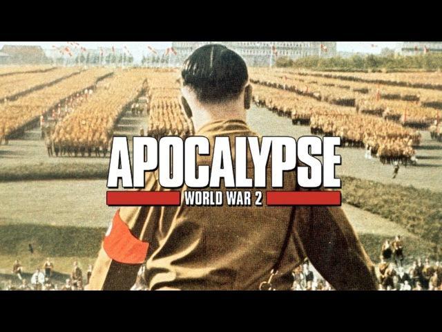 Апокалипсис Вторая мировая война VI