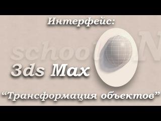 03. Интерфейс - Выделение и трансформация объектов в 3ds Max (для начинающих)