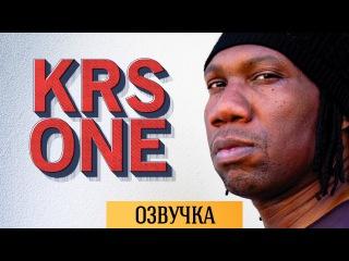 KRS-ONE: ОСНОВЫ ХИП-ХОПА