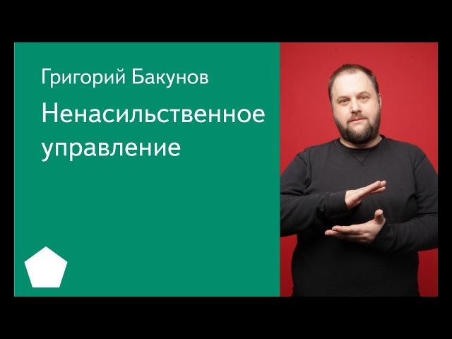 011 Школа менеджмента Ненасильственное управление Григорий Бакунов